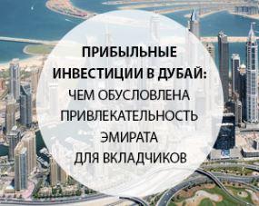 Инвестиции дубай когда границу откроют россия казахстан